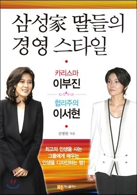 삼성家 딸들의 경영스타일 :  카리스마 이부진 & 합리주의 이서현