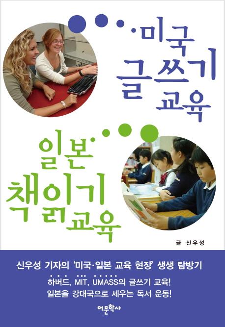 미국 글쓰기 교육 일본 책읽기 교육 :  신우성 기자의 '미국·일본 교육 현장' 생생 탐방기