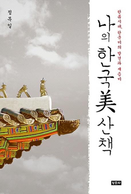 나의 한국美 산책 : 한류시대, 한국미의 발견과 재음미