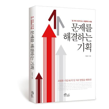 문제를 해결하는 기획 : 일처리 5단계 SK 경쟁력의 비밀