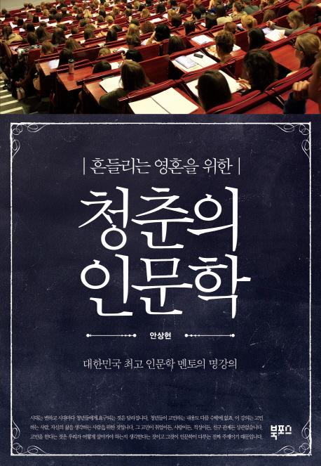(흔들리는 영혼을 위한)청춘의 인문학 : 대한민국 최고 인문학 멘토의 명강의