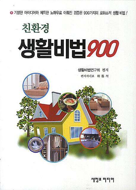 (친환경)생활비법 900