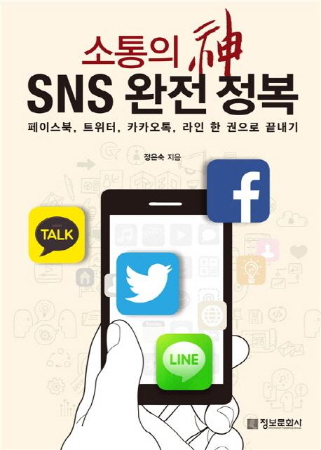 (소통의 神) SNS 완전 정복 : 페이스북, 트위터, 카카오톡, 라인 한 권으로 끝내기