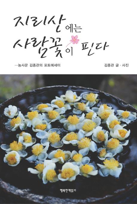 지리산에는 사람꽃이 핀다 : 농사꾼 김종관의 포토에세이