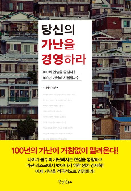당신의 가난을 경영하라 :  100세 인생을 즐길까? 100년 가난에 시달릴까?