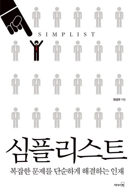 심플리스트 = SIMPLIST : 복잡한 문제를 단순하게 해결하는 인재