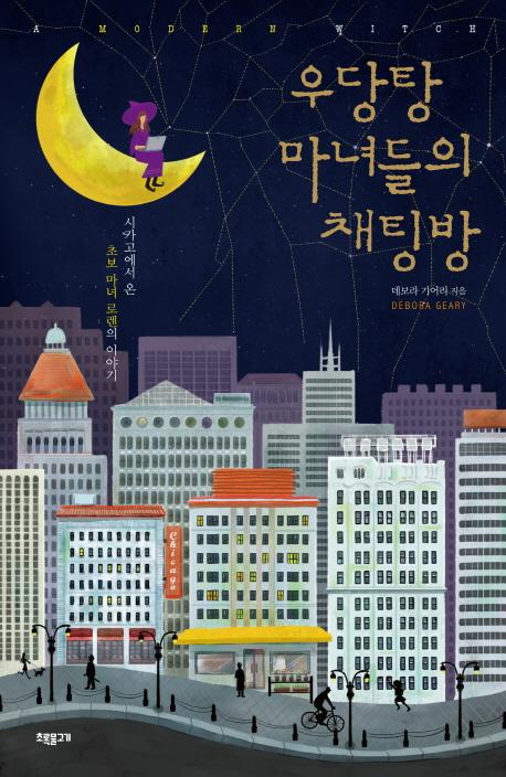 우당탕 마녀들의 채팅방 : 시카고에서 온 초보 마녀 로렌의 이야기