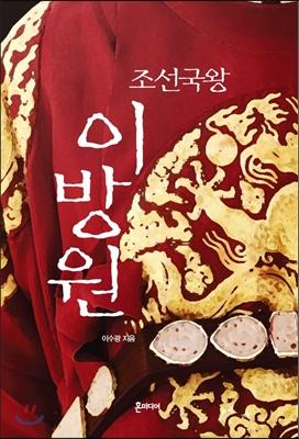 조선국왕 이방원
