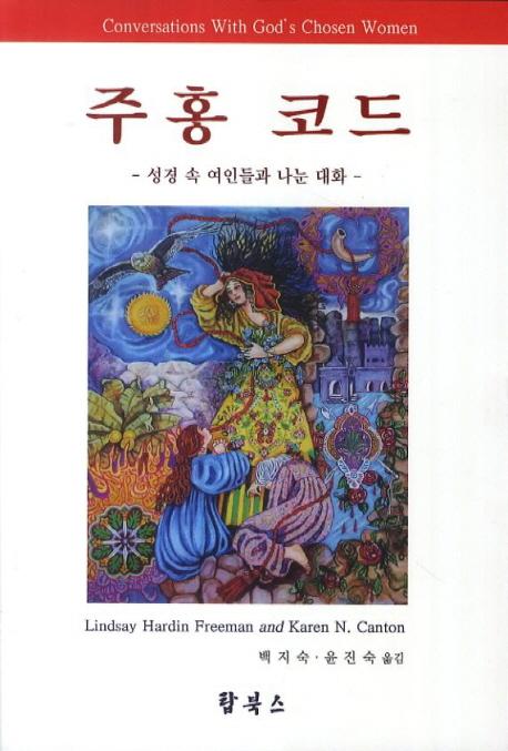 주홍 코드 :  성경 속 여인들과 나눈 대화