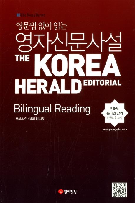 (영문법 없이 읽는) 영자신문사설 = The Korea Herald Editorial