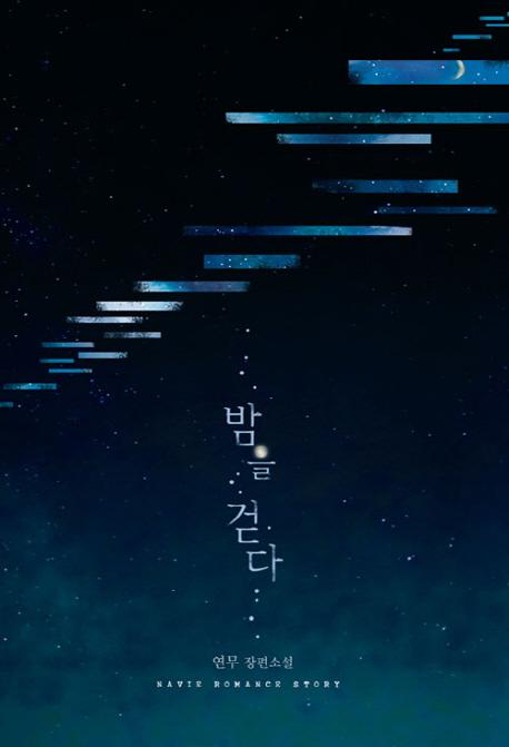 밤을 걷다 : 연무 장편소설