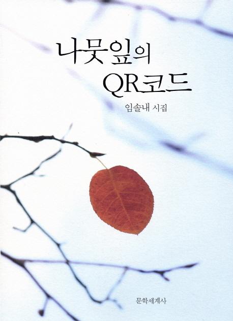 나뭇잎의 QR코드