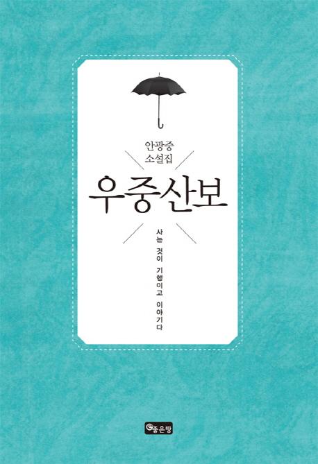 우중산보 : 안광중 소설집
