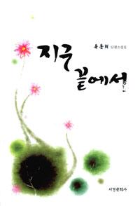 지구 끝에서 :  류동희 단편소설집