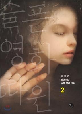 슬픈 영화 따윈. 2 :  이지연 장편소설