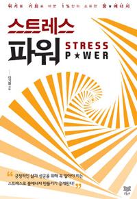스트레스 파워 : 위기를 기회로 바꾼 1%25만이 소유한 꿈 에너지