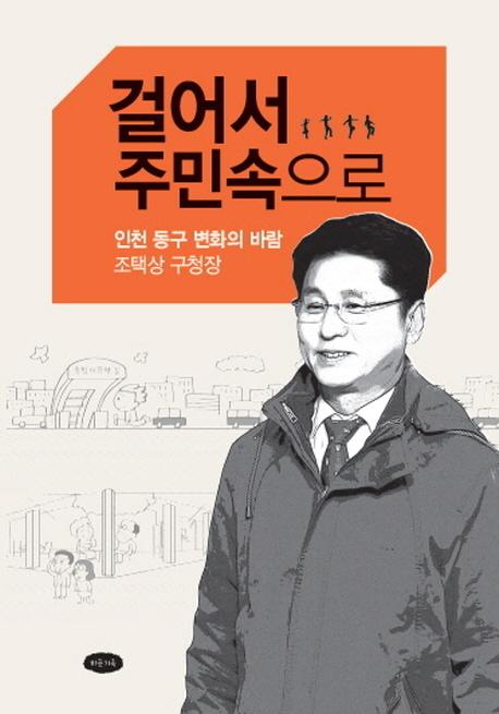 걸어서 주민속으로 : 인천 동구 변화의 바람 조택상 구청장