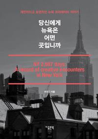 당신에게 뉴욕은 어떤 곳입니까 : 개인적이고 보편적인 뉴욕 크리에이터 이야기 = (A) record of creative encounters in New York