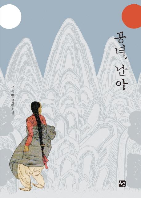 공녀, 난아 : 유시연 장편소설