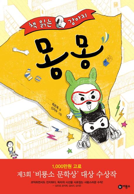 책 읽는 강아지 몽몽