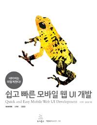 (네이버는 이렇게 한다!) 쉽고 빠른 모바일 웹 UI 개발 = Quick and easy mobile web UI development