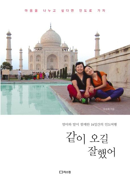 같이 오길 잘했어 : 엄마와 딸이 함께한 14일간의 인도여행