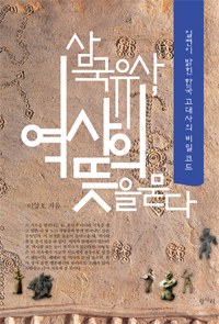 삼국유사, 역사의 뜻을 묻다 : 일연이 밝힌 한국 고대사의 비밀 코드
