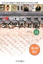 (이름속에 숨겨진) 조선역사 비밀 : 조선시대 인물들의 이름을 통해서 본 역사적 사건들!. 2