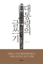 대통령의 글쓰기 (김대중 노무현 대통령에게 배우는 사람을 움직이는 글쓰기 비법)