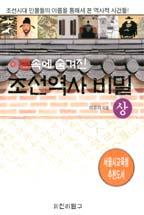 (이름속에 숨겨진) 조선역사 비밀. 1 : 조선시대 인물들의 이름을 통해서 본 역사적 사건들!