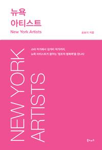뉴욕 아티스트 = New York Artists