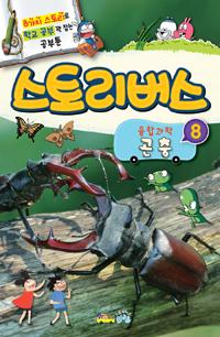 스토리버스 융합과학. 8, 곤충