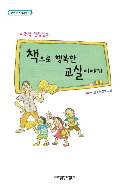 (이주영 선생님의) 책으로 행복한 교실 이야기