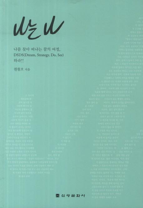 나는 나 : 나를 찾아 떠나는 꿈의 여정, DSDS(Dream, Strategy, Do, See) 하라!!