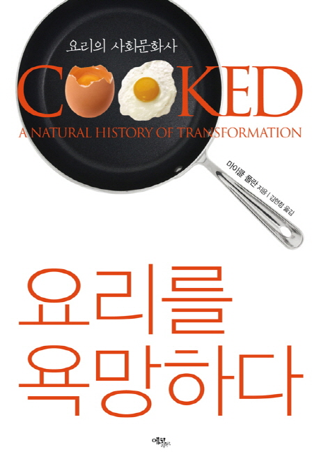 요리를 욕망하다 : 요리의 사회문화사