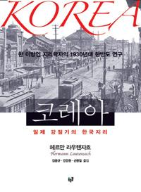 코레아 : 일제 강점기의 한국지리