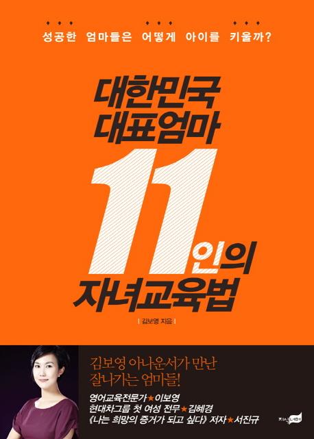 대한민국 대표엄마 11인의 자녀 교육법 : 성공한 엄마들은 어떻게 아이를 다룰까?