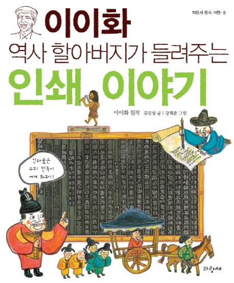 (이이화 역사 할아버지가 들려주는) 인쇄 이야기