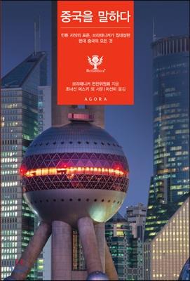 중국을 말하다 : 인류 지식의 표준, 브리태니커가 집대성한 현대 중국의 모든 것