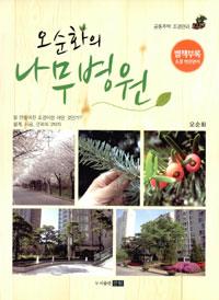 오순화의 나무병원 : 공동주택 조경관리