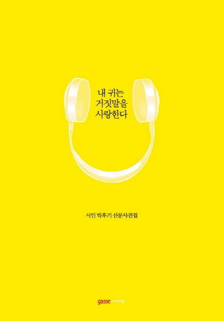 내 귀는 거짓말을 사랑한다 : 시인 박후기 산문사진집