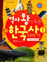 역사왕이 되는 한국사 이야기. 1
