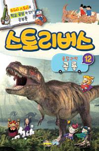 스토리버스 융합과학. 12, 공룡