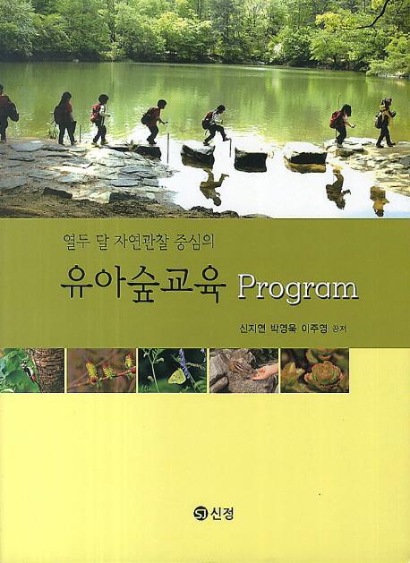 (열두 달 자연관찰 중심의) 유아숲교육프로그램