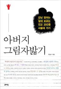 아버지 그림자밟기 : 강남 엄마는 절대 모르는 전교 200등 서울대 가기