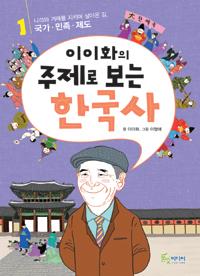 (이이화의)주제로 보는 한국사 1, 나라와 겨레를 지키며 살아온 길. 국가·민족·제도