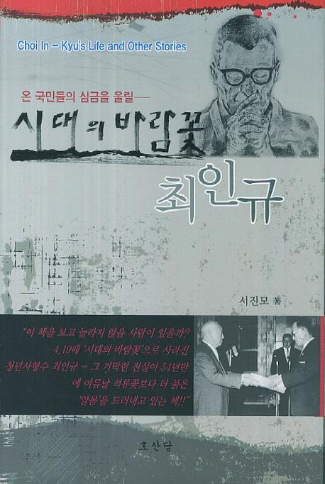 (온 국민들의 심금을 울릴) 시대의 바람꽃 최인규 = Choi in-kyu's life and other stories
