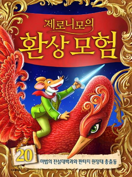 (제로니모의)환상모험 20, 마법의 전설대백과와 판타지 원정대 총출동
