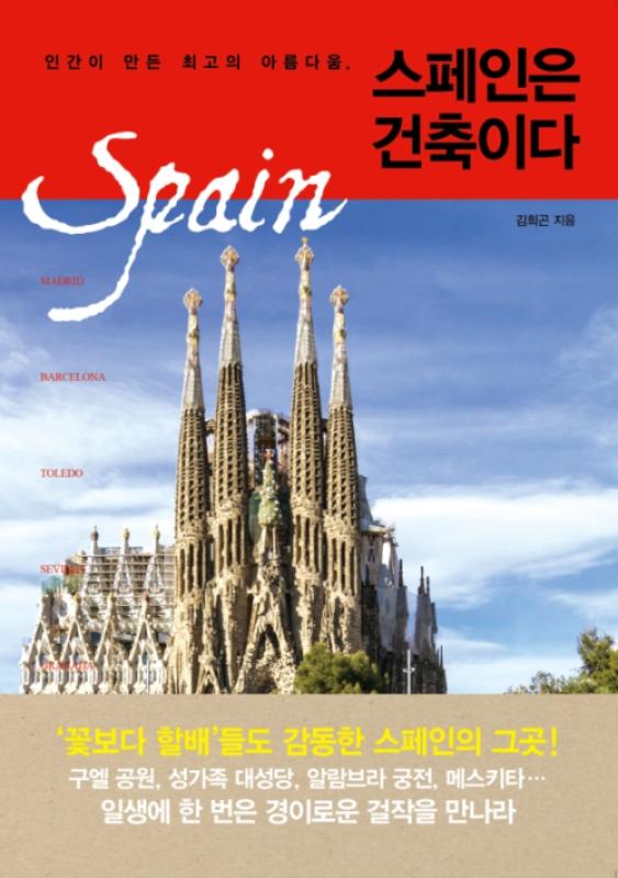 스페인은 건축이다 : 인간이 만든 최고의 아름다움