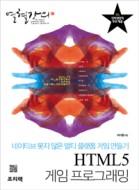 열혈강의 HTML5 게임 프로그래밍